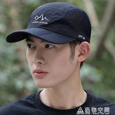 男士帽子薄夏季遮陽帽棒球帽戶外防曬透氣太陽帽速干鴨舌帽可摺疊 造物空間