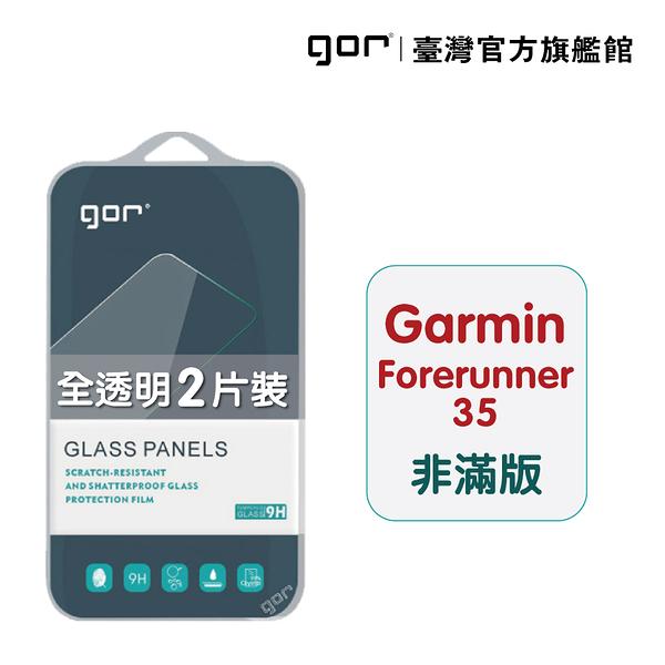 GOR保護貼】Garmin Forerunner 35 9H鋼化玻璃保護貼 手錶 全透明非滿版2片裝 公司貨 現貨