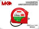 【台北益昌】MK 捲尺 10M*25mm 雙煞機構 好安全 卷尺 米尺 魯班尺 文公尺 英呎 量尺