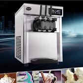 冰淇淋機商用小型台式全自動軟冰激凌機器 igo薇薇家飾
