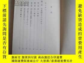 二手書博民逛書店罕見日本語をさかのぼるY12697 大野晉 巖波書店 出版197