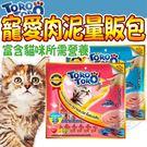 【 培菓平價寵物網 】ToroToro》寵愛肉泥量販包-15g x 25入/包