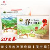 2018春 南投茶商公會 凍頂烏龍優良獎買一送一 峨眉茶行