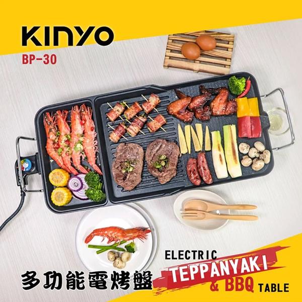 【KINYO】多功能電烤盤 BP-30