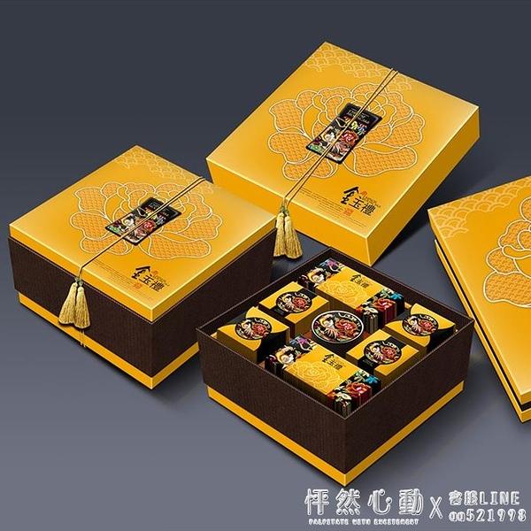 默言中秋月餅禮盒空盒外包裝盒8粒裝高檔雙層盒子100克禮品盒  怦然心动