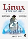 Linux動手打造企業E化環境(第2版)