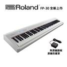 【非凡樂器】Roland FP-30 數位鋼琴 白色 / 公司貨一年保固/ 台製琴架、琴椅、耳機、譜燈