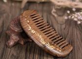 金絲檀木梳子防靜電加厚整木圓齒畢梳子