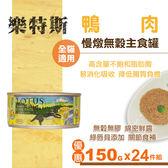 【SofyDOG】LOTUS樂特斯 慢燉無穀主食罐鴨肉 全貓配方( 150g 24件組) 貓罐 罐頭