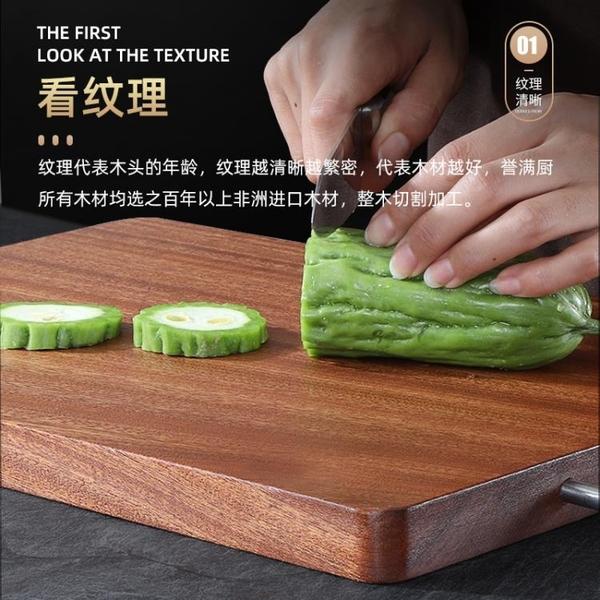老鐵木抗菌防霉菜板實木家用砧板整木切菜板案板廚房木板烏檀黏板 1995生活雜貨