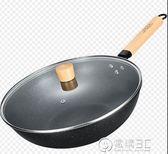 麥飯石炒鍋不黏鍋多功能炒菜鐵鍋具家用電磁爐燃氣灶適用WD   電購3C