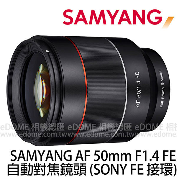 SAMYANG 三陽 AF 50mm F1.4 FE 自動對焦鏡頭 (24期0利率 免運 正成貿易公司貨) SONY FE接環 A7 II A7S II A7R II