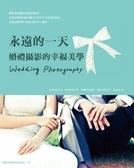 (二手書)永遠的一天 婚禮攝影的幸福美學
