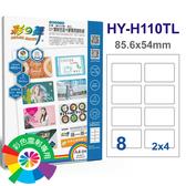 彩之舞 DIY雷射悠遊卡膠質亮面貼紙 A4x8格 3張入 / 包 HY-H110TL