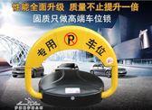智慧感應遙控車位鎖地鎖加厚防撞防水停車位地鎖汽車自動地鎖『夢娜麗莎精品館』YXS