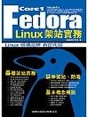 二手書博民逛書店《Fedora Core 1 Linux 架站實務(附4CD)》
