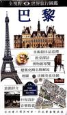 (二手書)巴黎(90年新版)