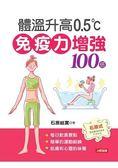 體溫升高0.5℃ 免疫力增強100倍
