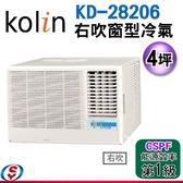 【信源】4坪 KOLIN 歌林 標準型窗型冷氣 KD-28206 (右吹) (含標準安裝)