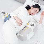 孕婦枕 DS日本孕婦枕頭睡覺側臥枕孕托腹多功能U型枕護腰側睡枕抱枕夏季【果果新品】