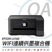 【高士資訊】EPSON L4160 高速Wi-Fi 三合一 插卡/螢幕 連續供墨 複合機 + 原廠墨水組 T03Y