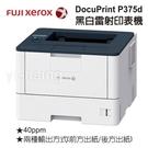 FUJI XEROX DocuPrint P375d A4黑白雷射印表機