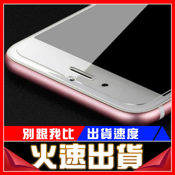 [24hr-快速出貨] 9H 弧邊鋼化膜 iphone 5/6/s/7/8p iphonex note4/5/6/7/8 s6/s7/s8 edge plus oppor7 r9 r11 保護貼
