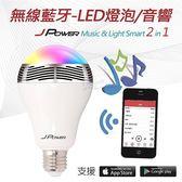 杰強 JPower 藍牙燈泡 LED炫彩燈泡 創意無線燈泡音響 家居七彩燈音箱APP 燈泡 i6s Note4 Note5 A9