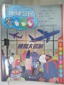 【書寶二手書T5/少年童書_DWF】地球公民365_第149期_機場大巡航_附光碟