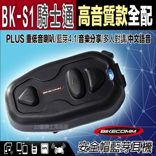 免運 BK-S1 騎士通 BKS1 PLUS 高音質 安全帽藍芽耳機 半罩 全罩 前後對講 音樂分享