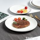 西餐盤 onlycook日式白色陶瓷盤子家用牛排盤圓形西餐刀叉餐盤甜品盤菜盤 【99免運】