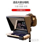 提詞器 單反微單相機專用便攜提字題詞器采訪網紅達人主播直播忘詞字幕機 MKS阿薩布魯