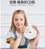 CD機 便攜式CD機復讀機充電藍牙cd播放機器隨身聽學生英語可家用光盤機 快速出貨YYS