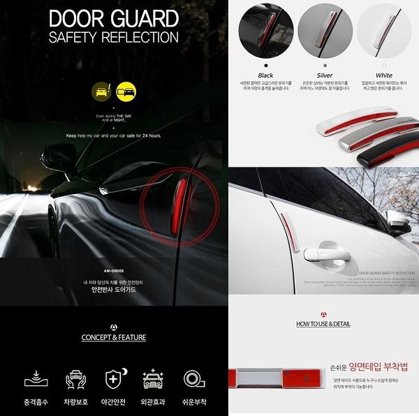 車之嚴選 cars_go 汽車用品【AW-D9006】韓國 Autoban WINE 黏貼式 可反光車門防碰傷撞條保護片4入