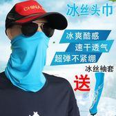 騎行頭巾釣魚面罩自行車頭巾脖套