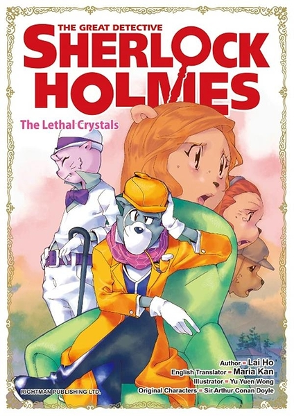 THE GREAT DETECTIVE SHERLOCK HOLMES(11) The Lethal Crystals