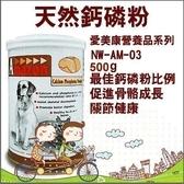48H出貨 *WANG*Amazon 愛美康天然犬/貓鈣磷粉(500g)