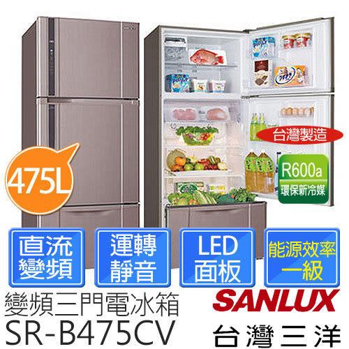 《台灣三洋SANLUX》 475公升變頻三門電冰箱 SR-B475CV