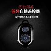 自拍遙控器藍芽手機自拍遙控器迷你拍照神器蘋果安卓手機通用無線快門照相 爾碩數位3c