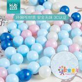 KUB海洋球加厚彈力泡泡球寶寶玩具嬰兒彩色球兒童玩具球池 XW