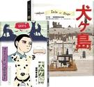 犬之島 動畫電影製作特輯+電影改編漫畫(首刷限量套書送電影海報)