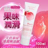 持久潤滑按摩液 情趣用品 推薦商品 潤滑油 SILK TOUCH Peach 蜜桃味持久潤滑液 100ml