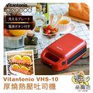 『樂魔派』日本代購 Vitantonio...