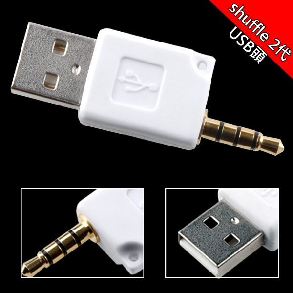 【飛兒】【shuffle 2代用】全新 Apple iPod shuffle 2 二代 USB傳輸 充電 鑰匙扣 與電腦USB同步