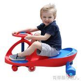 兒童扭扭車帶音樂嬰幼兒女寶寶搖擺車1-3-6歲男妞妞車滑行溜溜車 igo 全館免運