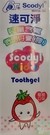 【速可淨】兒童含氟透明牙膏(膠) 90g/條 草莓口味