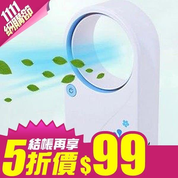 【Love Shop】USB迷你無葉風扇 電風扇 風扇 製冷 無葉隨身帶風扇 電池兩用 循環扇 電扇