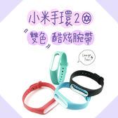 小米手環2 專用 酷炫雙色腕帶