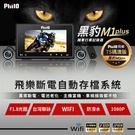 飛樂 Philo Discover M1+ Plus【送16G↗+前後雙支架】黑豹 前後雙錄 機車行車紀錄器 非MS276WG