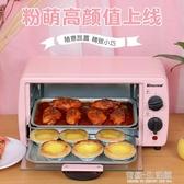 烤箱 科順小烤箱蛋糕面包烤箱家用烘焙小型迷你電烤箱多功能全自動地瓜 AQ 有緣生活館